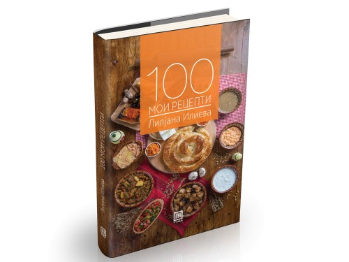 Книга готвач - 100 мои рецепти Лилјана Илиева